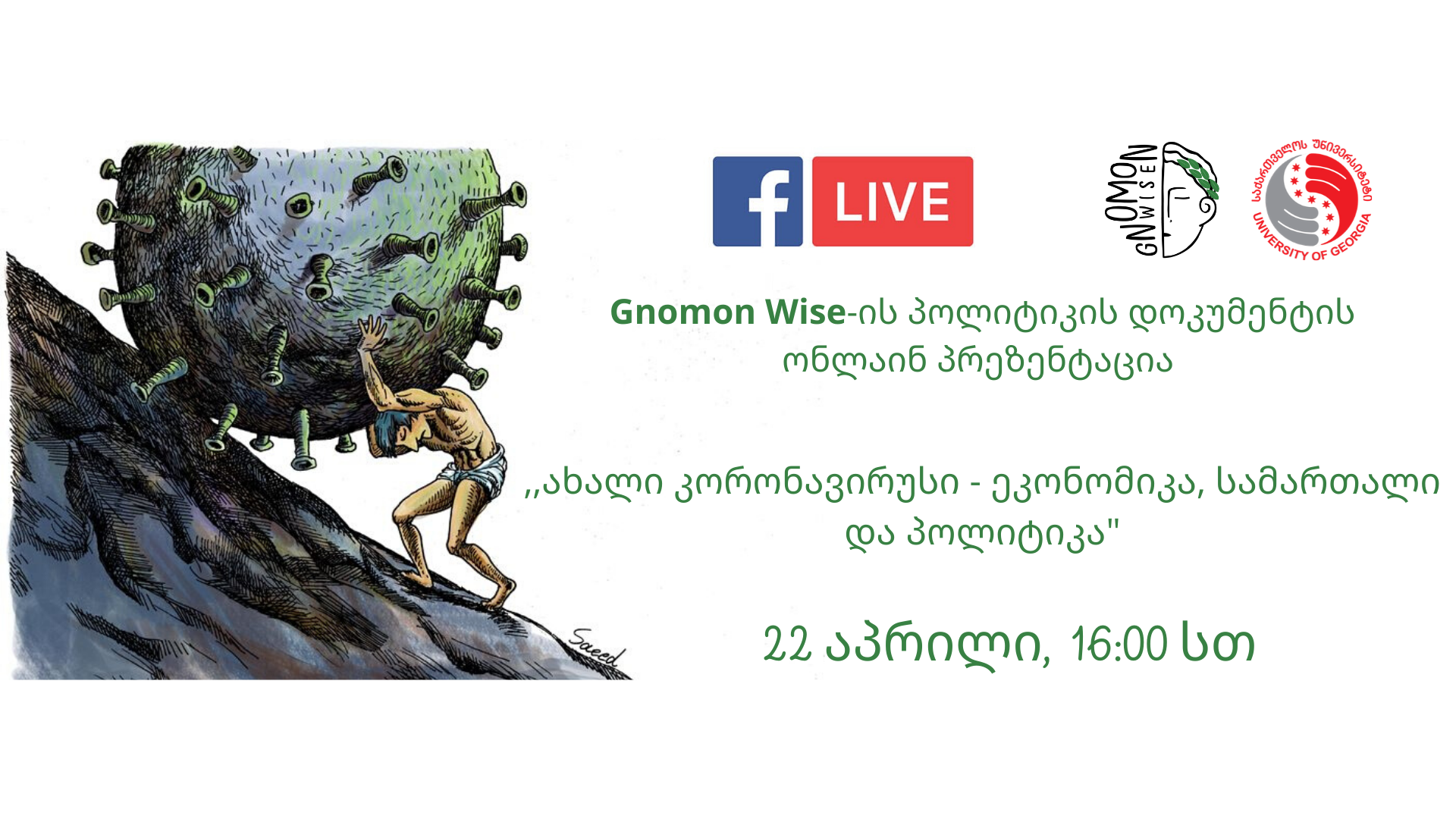 Online Presentation of Gnomon Wise Policy Document