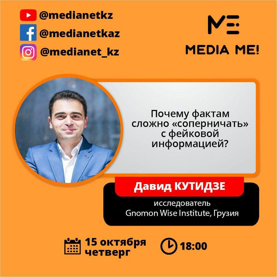 Webinar of Gnomon Wise Researcher Davit Kutidze within the framework of the Kazakh project Media Me