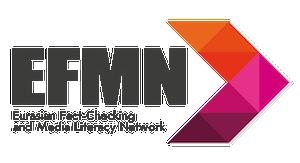 ევრაზიის ფაქტების გადამოწმებისა და მედია წიგნიერების საერთაშორისო ქსელი (EFMN)